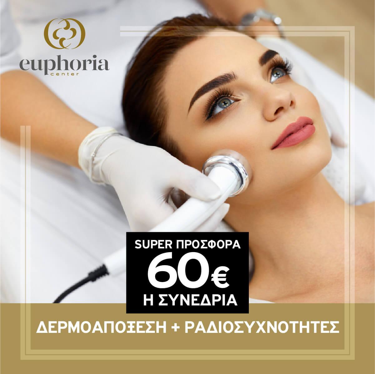 Euphoria Center Ioannina | Θεραπεία δερμοαπόξεσης & Ραδιοσυχνοτήτων | Προσφορά πακέτου στα €60 η συνεδρία