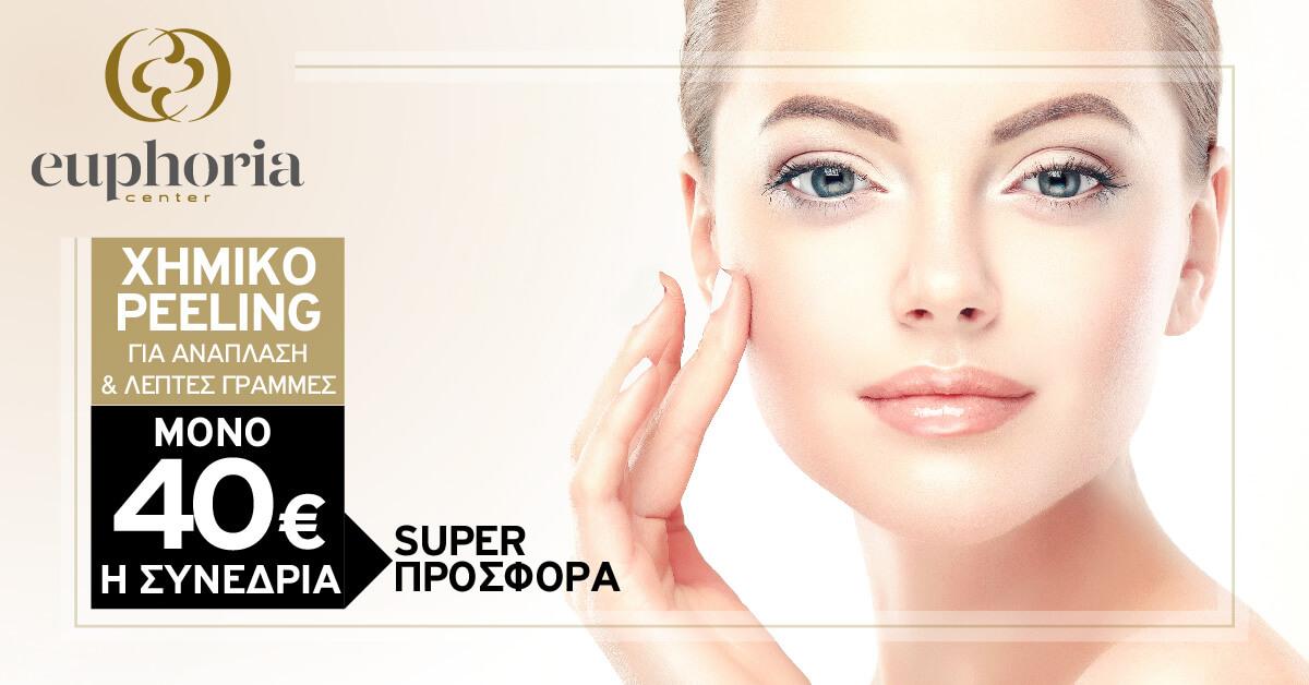 Euphoria Center - Ινστιτούτο αισθητικής, Ιωάννινα | Προσφορά χημικό Peeling μόνο με €40, Νοέμβριος 2019