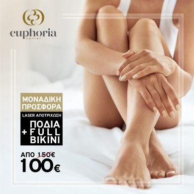 laser αποτρίχωση fuerte - Euphoria Center Ιωάννινα - Ινστιτούτο αισθητικής - Αποτρίχωση πόδια και full bikini - Μοναδική προσφορά μόνο με €100
